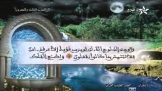 المصحف المرتل الحزب 23 للمقرئ محمد الطيب حمدان HD