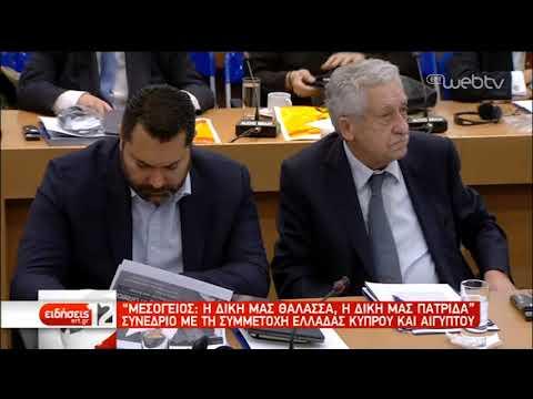 Συνέδριο «Μεσόγειος: η δική μας θάλασσα, η δική μας πατρίδα» | 13/4/2019 | ΕΡΤ