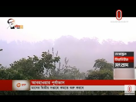 Multiple mild to moderate cold spells may occur this month (01-01-2021) Courtesy: Independent TV