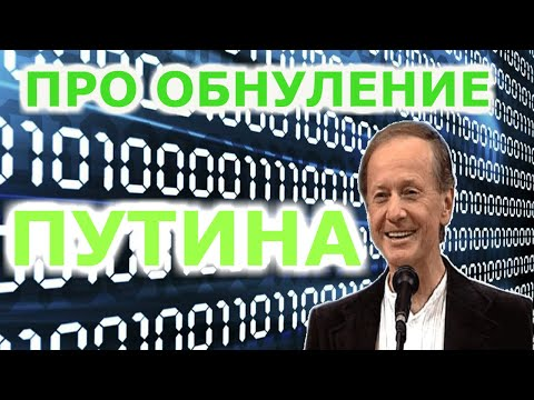 Михаил Задорнов про обнуление Путина