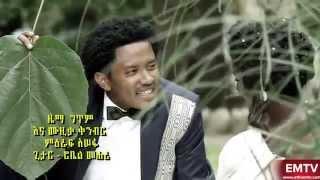 Mieraf Assefa - Tidare (Dik Dike)