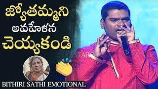 Bithiri Sathi Emotional Words About LOKULU KAKULU AUNTY @ Diksoochi Movie Audio Launch