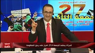 Algérie...le 27em vendredi de hirak, la mobilisation reste intact