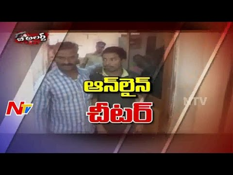 Techie arrests for cheating Flipkart and Amazon online Web Sites in Hyderabad | NTV 09 October 2015 10 35 PM
