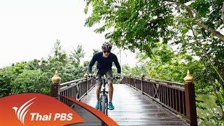 Bike Stories - ปอดสำคัญของชาวกรุงเทพฯ