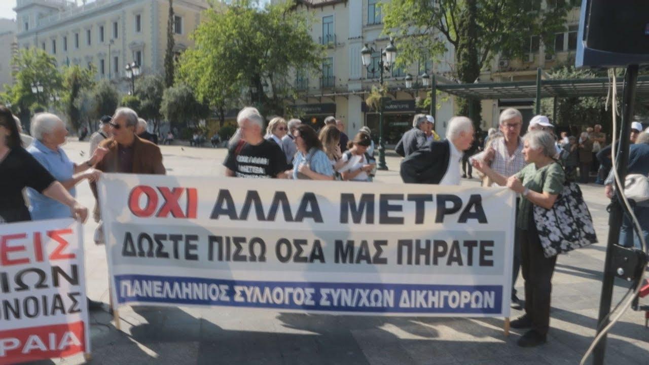 Πορεία διαμαρτυρίας των συνταξιούχων