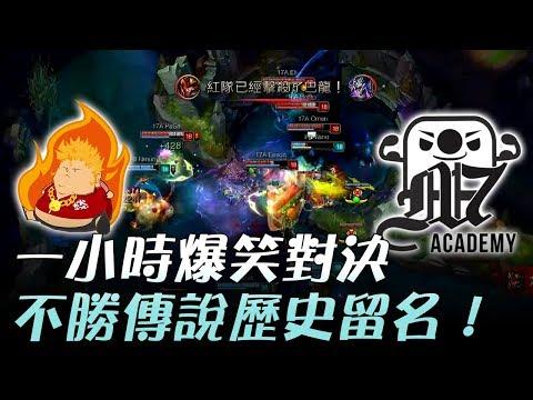 【0勝傳說】FB 升降賽 vs 17A 精華