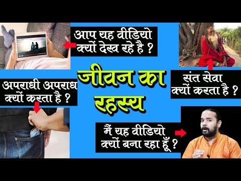 Success quotes - जीवन का रहस्य Secret of Life  Best Inspirational Video in Hindi  Life Changing Motivational Video