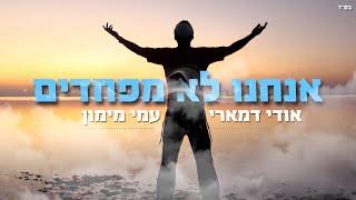 הזמרים אודי דמארי & עמי מימון - אנחנו לא מפחדים