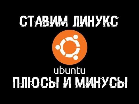 Устанавливаем UВUNТU Плюсы и минусы Linuх - DomaVideo.Ru