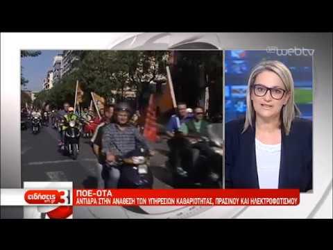 ΠΟΕ-ΟΤΑ: Μηχανοκίνητη πορεία στο κέντρο της Αθήνας | 23/10/2019 | ΕΡΤ