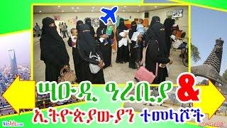 ሣዑዲ ዓረቢያ እና ኢትዮጵያውያን ተመላሾች - Ethiopian in Saudi and plan to go back home - DW