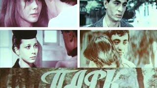 Park (film, 1984) - Son səhnə (bəs. E.Sabitoğlu)