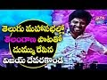 Vijay Devarakonda Sai Special Song for Prapancha Telugu Mahasabhalu | Telangana | YOYO Cine Talkies