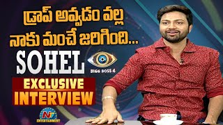 Bigg Boss 4 Syed Sohel Exclusive Interview