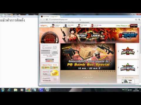 วิธีเล่นเกมส์ pb window 7 ครับ.avi