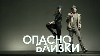 Mihaela Fileva feat. VenZy - Opasno blizki (official teaser)