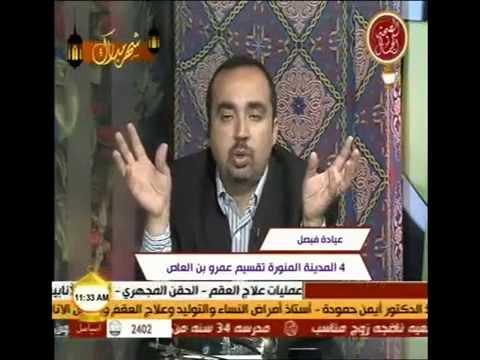 قنوات فالوب و الحوض - عيادة تأخر الانجاب د.أشرف صبري