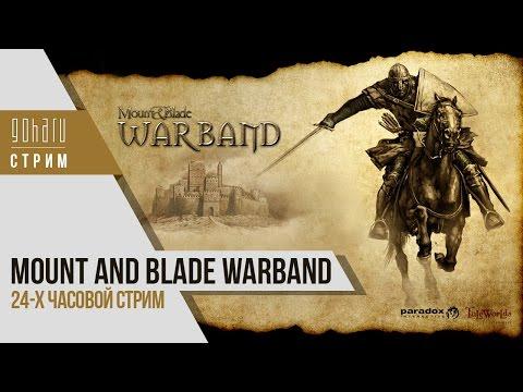 Mount and Blade - 24 часа вместе с Garro ч.2 (видео)