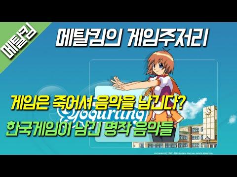 게임은 죽어서 음악을 남긴다? / 메탈킴의 게임주저리 #10 한국 게임이 남긴 명작 음악들