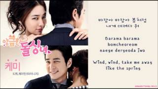 Video [Dohee & J-min] Mirror Mirror (케미) Cunning Single Lady OST (Hangul/Romanized/English Sub) Lyrics MP3, 3GP, MP4, WEBM, AVI, FLV April 2018