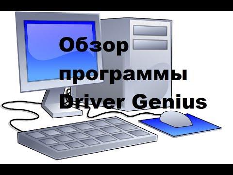 Обзор программы Driver Genius Professional Edition