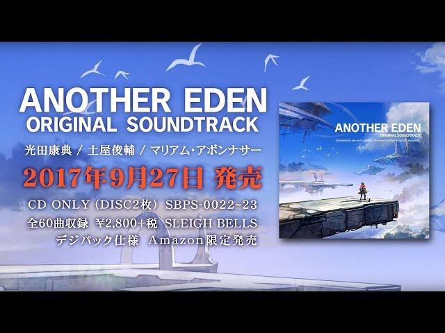 「アナザーエデン」のオリジナル・サウンドトラックが予約開始!9月27日に発売予定!※9/11追記 sddefault