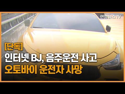 [단독] BJ 새벽 음주운전사고…오토바이 운전자 사망 / 연합뉴스TV (YonhapnewsTV)