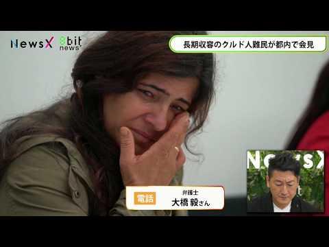 東京入管施設内の実態をクルド難民の男性が自ら会見で証言