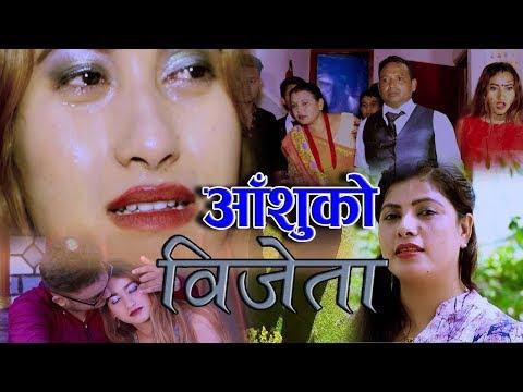 (Aashuko Bijeta आशुको बिजेता by Laxmi Basnet & Bikrambabu Bishwokarma    New Nepali Dohori 2075 - Duration: 11 minutes.)