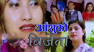 Aashuko Bijeta - Laxmi Basnet & Bikrambabu Bishwokarma