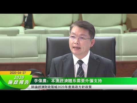 李偉農:本澳經濟體系需要外僱支持