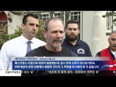 산호세 '100년래' 최악의 홍수 2.22.17 KBS America News