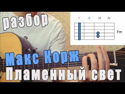 Макс Корж - Пламенный свет (Разбор на гитаре)