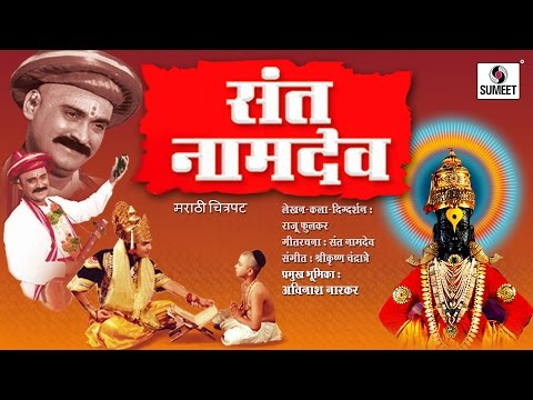 Video Sant Namdev - Marathi Movie - Sumeet Music download in MP3, 3GP, MP4, WEBM, AVI, FLV January 2017