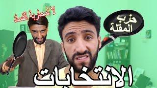 كوميديا | ڤيديو جديد لمحمد السدراتي : صوتوا على المقلة !