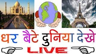 Namaskaar Dosto, is video mein maine aapse World ( Diniya ) Ko Ghar BaItehe Kaise Dekhate Hai ke baare mein baat ki hai, yeh ek Google Ki Apk Hai Jiske Madat...
