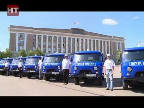 Новгородский филиал Почты России получил 16 новых автомобилей УАЗ
