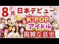 POPアイドルが8月に日本デビュー!だけどややこしい事態に…