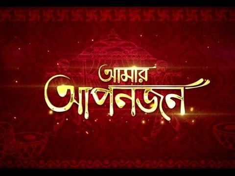 Amar Aponjon Official Trailer | Soham | Subhashree | Priyanka | Aindrita | Raja Chanda