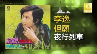 Nonton        Lee Yee                Ye Xing Lie Che  Original Music Audio  Film Subtitle Indonesia Streaming Movie Download