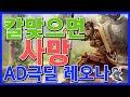 Download Video 극딜레오나 칼맞으면 스턴+폭딜=사망 ( 레오나 / Leona ) [메도우이헌터]LOL