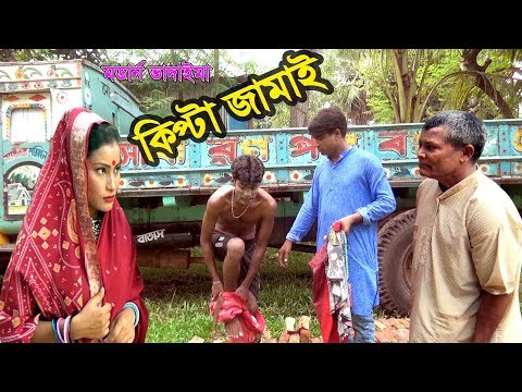 কিপ্টা জামাই ।। Kipta Jamai || মডার্ন  ভাদাইমা ।।  New Comedy 2019 || Lal Pakhi