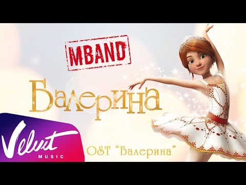 МВАND - Балерина (ОSТ \Балерина\) - DomaVideo.Ru
