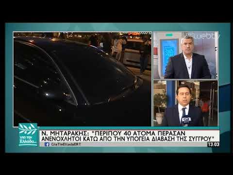 O Ν. Μηταράκης για τις επιθέσεις κουκουλοφορων σε συγκεντρώσεις της ΝΔ  | 16/05/2019 | ΕΡΤ