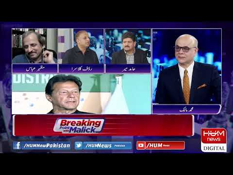Live: Program Breaking Point with Malick | 27 Feb 2021 | Hum News