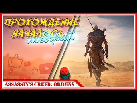 НАЧАЛО ИГРЫ — Прохождение Assassin's Creed: Origins (Истоки) | #1