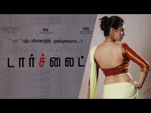 Torch Light Tamil Full Movie |  Sadha |  Riythvika  |  Varunudhai |  Dineshkumar  | A Venkatesh