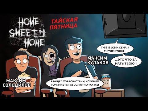Home Sweet Home. Тайская пятница