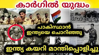 Video രോമാഞ്ചം കൊള്ളിക്കും ഇൗ ചരിത്രം Kargil War Malayalam | Churulazhiyatha Rahasyangal MTVlog Malayalam MP3, 3GP, MP4, WEBM, AVI, FLV Desember 2018